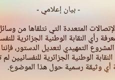 بيان إعلامي بخصوص المشروع التمهيدي لتعديل الدستور