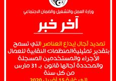 بيان من وزارة العمل